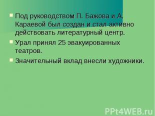 Под руководством П. Бажова и А. Караевой был создан и стал активно действовать л
