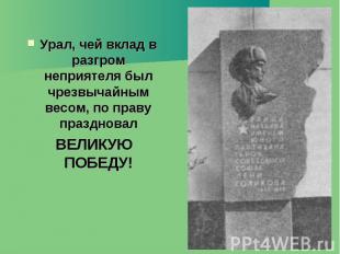 Урал, чей вклад в разгром неприятеля был чрезвычайным весом, по праву праздновал