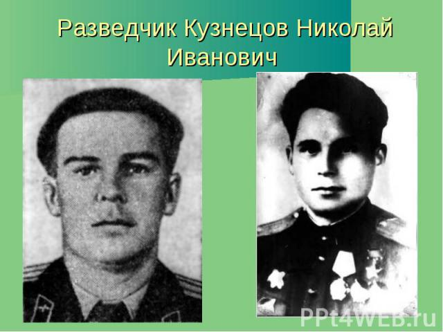 Разведчик Кузнецов Николай Иванович