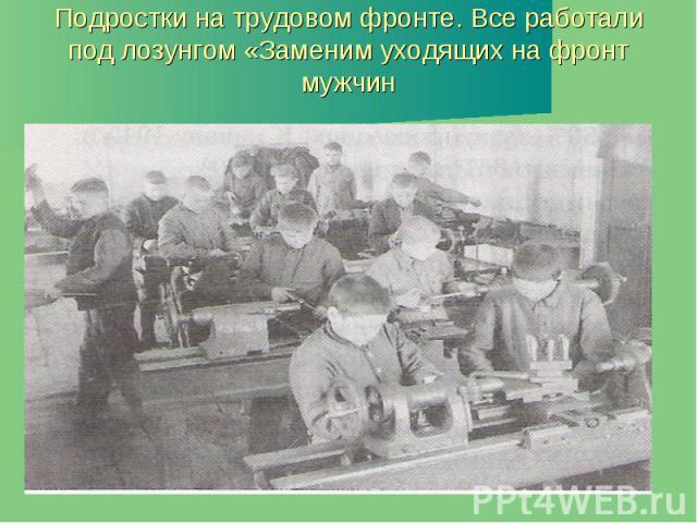 Подростки на трудовом фронте. Все работали под лозунгом «Заменим уходящих на фронт мужчин