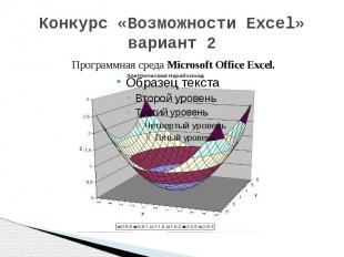 Конкурс «Возможности Excel» вариант 2 Программная среда Microsoft Office Excel.