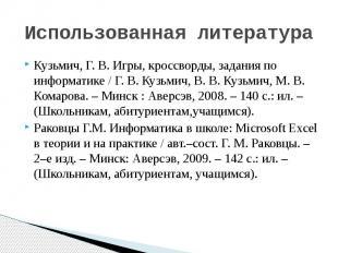 Использованная литература Кузьмич, Г. В. Игры, кроссворды, задания по информатик