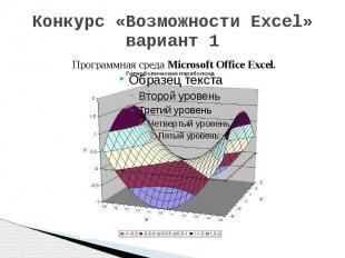 Конкурс «Возможности Excel» вариант 1 Программная среда Microsoft Office Excel.