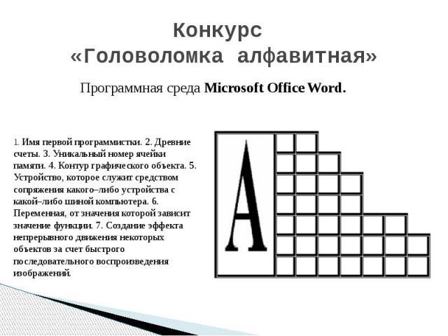 Конкурс «Головоломка алфавитная» Программная среда Microsoft Office Word.