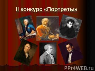 II конкурс «Портреты»
