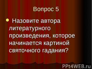 Вопрос 5 Назовите автора литературного произведения, которое начинается картиной