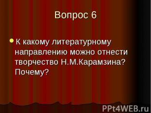 Вопрос 6 К какому литературному направлению можно отнести творчество Н.М.Карамзи