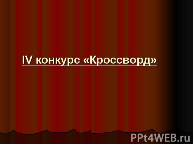IV конкурс «Кроссворд»