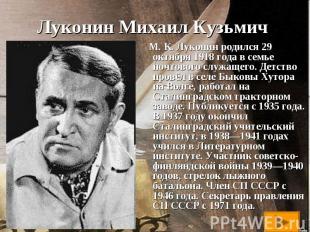 М. К. Луконин родился 29 октября 1918 года в семье почтового служащего. Детство