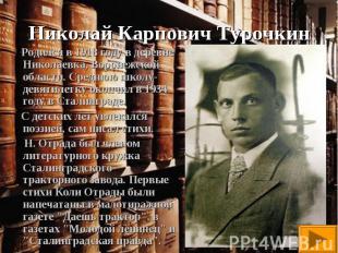 Родился в 1918 году в деревне Николаевка, Воронежской области. Среднюю школу-дев