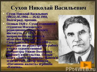 Сухов Николай Васильевич (09(22).05.1904.— 26.02.1993, Волгоград), прозаик. Сухо
