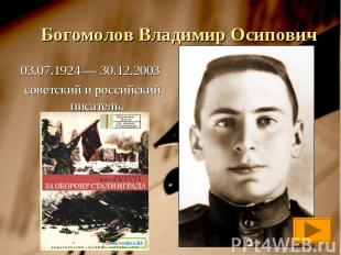 03.07.1924 — 30.12.2003 03.07.1924 — 30.12.2003 советский и российский писатель.