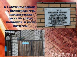 в Советском районе г. Волгограда есть мемориальная доска на улице, названной в ч