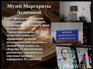 Музей расположен в здании Волгоградского института экономики, социологии и права
