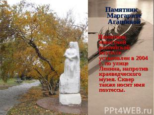 Памятник Маргарите Агашиной Памятник Маргарите Агашиной Памятник известной росси