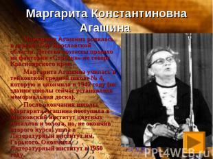 Маргарита Агашина родилась в деревне Бор Ярославской области. Детство поэтессы п
