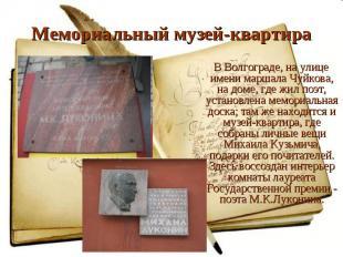 В Волгограде, на улице имени маршала Чуйкова, на доме, где жил поэт, установлена