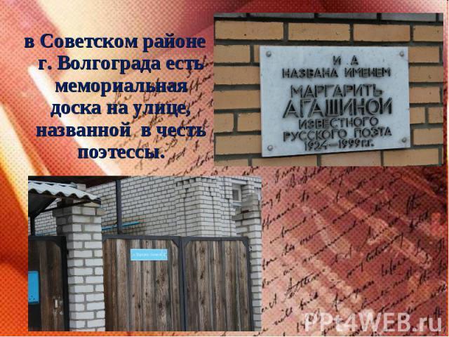 в Советском районе г. Волгограда есть мемориальная доска на улице, названной в честь поэтессы. в Советском районе г. Волгограда есть мемориальная доска на улице, названной в честь поэтессы.