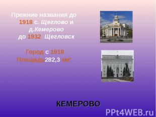 Прежние названия до1918с.Щеглово и д.Кемерово до1932&nbs