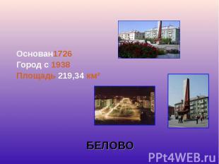 Основан1726 Городс 1938 Площадь 219,34км²