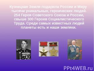 Кузнецкая Земля подарила России и Миру тысячи уникальных, героических людей. 254