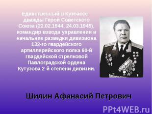 Единственный в Кузбассе дважды Герой Советского Союза (22.02.1944, 24.03.1945),