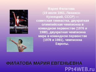 Мария Филатова Мария Филатова (19 июля1961,Ленинск-Кузнецкий,&