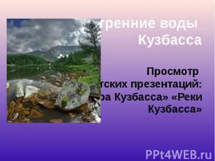 Внутренние воды Внутренние воды Кузбасса Просмотр детских презентаций: «Озера Ку