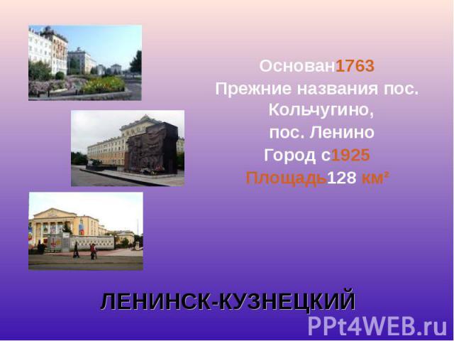 Основан1763 Прежние названия пос. Кольчугино, пос. Ленино Городс1925 Площадь128км²