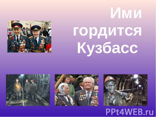 Ими гордится Кузбасс Ими гордится Кузбасс