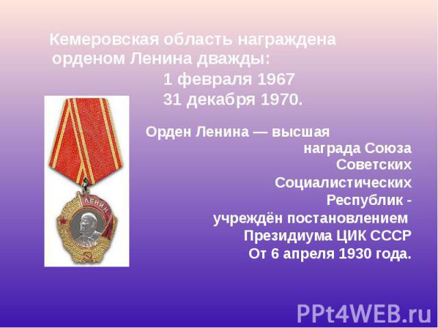 Кемеровская область награждена орденом Ленинадважды: Кемеровская область награждена орденом Ленинадважды: 1 февраля1967 31 декабря1970. Орден Ленина— высшая наградаСоюза Советских Социалистически…