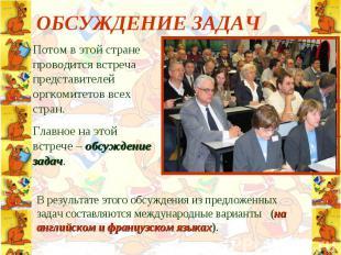 Потом в этой стране проводится встреча представителей оргкомитетов всех стран. П