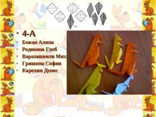 4-А 4-А Бежан Алина Родионов Глеб Варазашвили Михаил Гришина София Карелин Денис