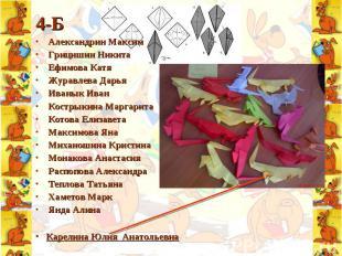 4-Б 4-Б Александрин Максим Грицишин Никита Ефимова Катя Журавлева Дарья Иванык И