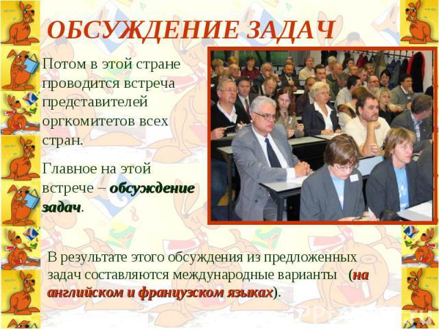 Потом в этой стране проводится встреча представителей оргкомитетов всех стран. Потом в этой стране проводится встреча представителей оргкомитетов всех стран. Главное на этой встрече – обсуждение задач.