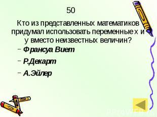 50 Кто из представленных математиков придумал использовать переменные х и у вмес