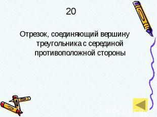 20 Отрезок, соединяющий вершину треугольника с серединой противоположной стороны