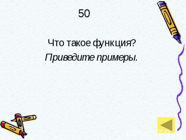 50 Что такое функция? Приведите примеры.
