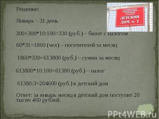 Решение: Решение: Январь – 31 день 300+300*10:100=330 (руб.) – билет с налогом 6