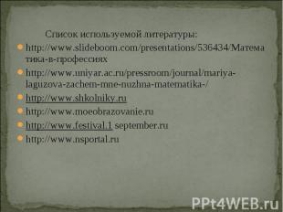 Список используемой литературы: Список используемой литературы: http://www.slide