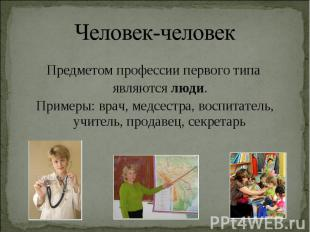 Предметом профессии первого типа Предметом профессии первого типа являются люди.