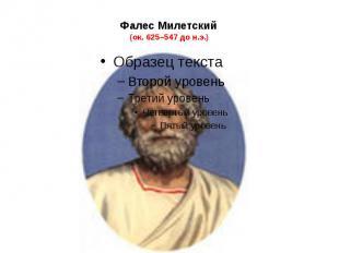 Фалес Милетский (ок. 625–547 до н.э.)