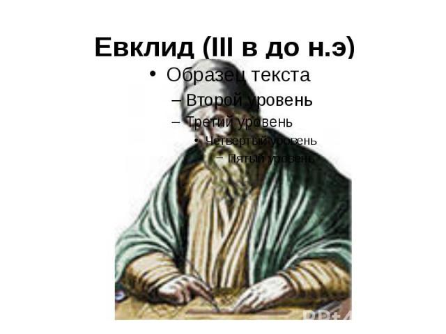 Евклид (III в до н.э)