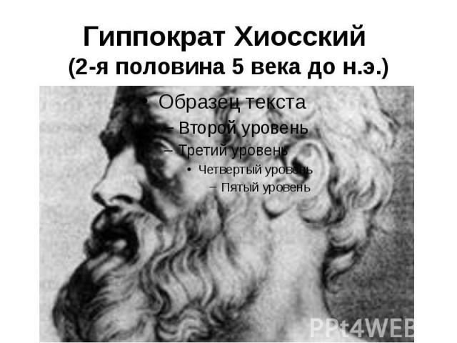 Гиппократ Хиосский (2-я половина 5 века до н.э.)