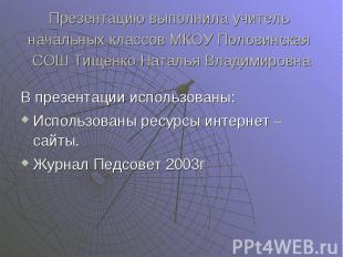 В презентации использованы: Использованы ресурсы интернет – сайты. Журнал Педсов