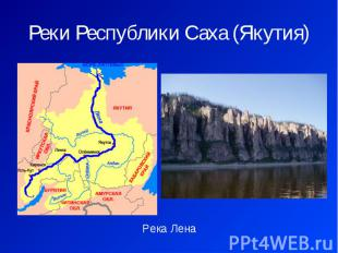 Реки Республики Саха (Якутия) Река Лена