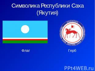 Символика Республики Саха (Якутия) Флаг