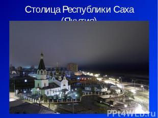 Столица Республики Саха (Якутия)