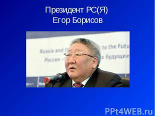 Президент РС(Я) Егор Борисов