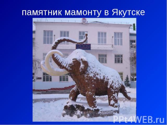 памятник мамонту в Якутске